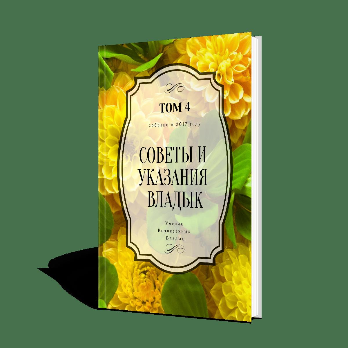 Советы и указания Владык. Том 4