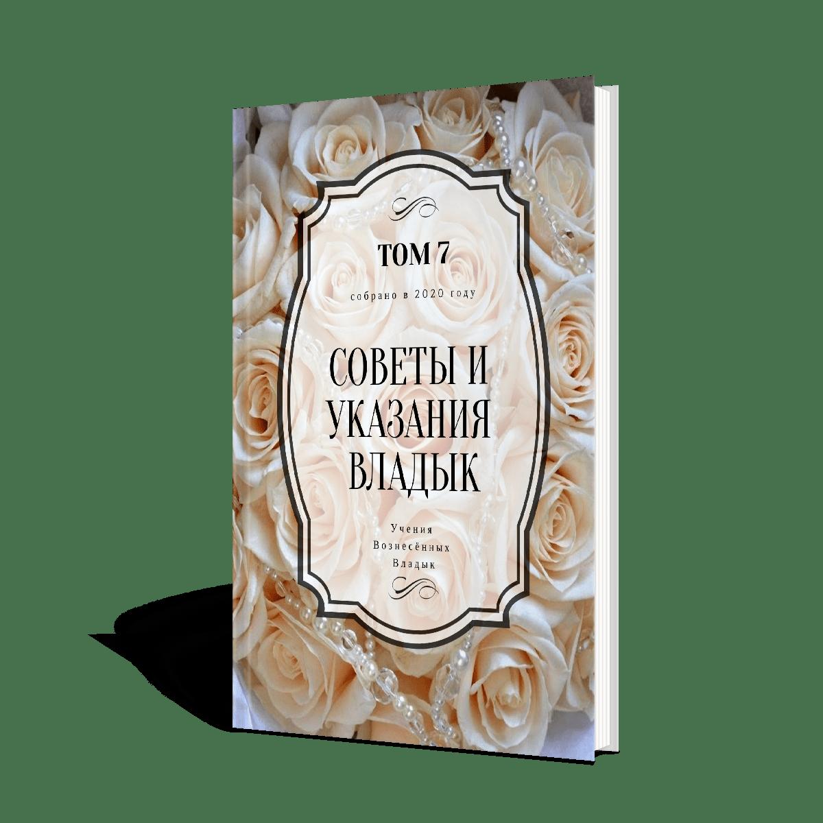 Советы и указания Владык. Том 7