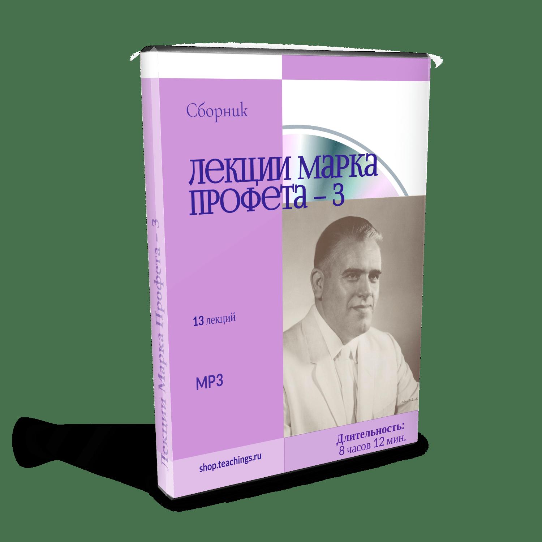 Лекции Марка Профета – 3